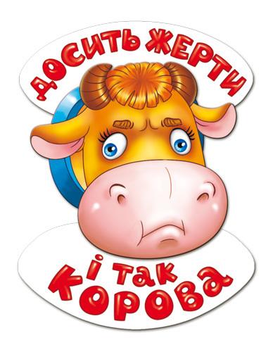 Здоровья картинки, картинки хватит жрать корова